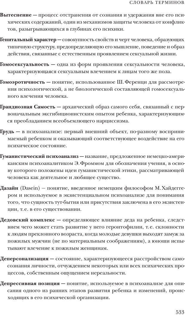PDF. Постклассический психоанализ. Энциклопедия (том 2). Лейбин В. М. Страница 532. Читать онлайн