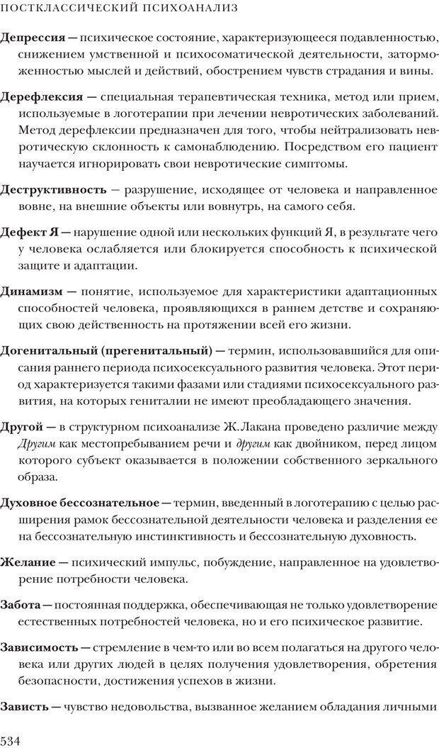 PDF. Постклассический психоанализ. Энциклопедия (том 2). Лейбин В. М. Страница 533. Читать онлайн