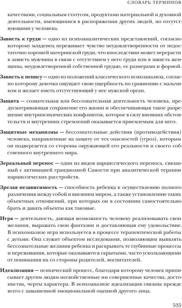PDF. Постклассический психоанализ. Энциклопедия (том 2). Лейбин В. М. Страница 534. Читать онлайн