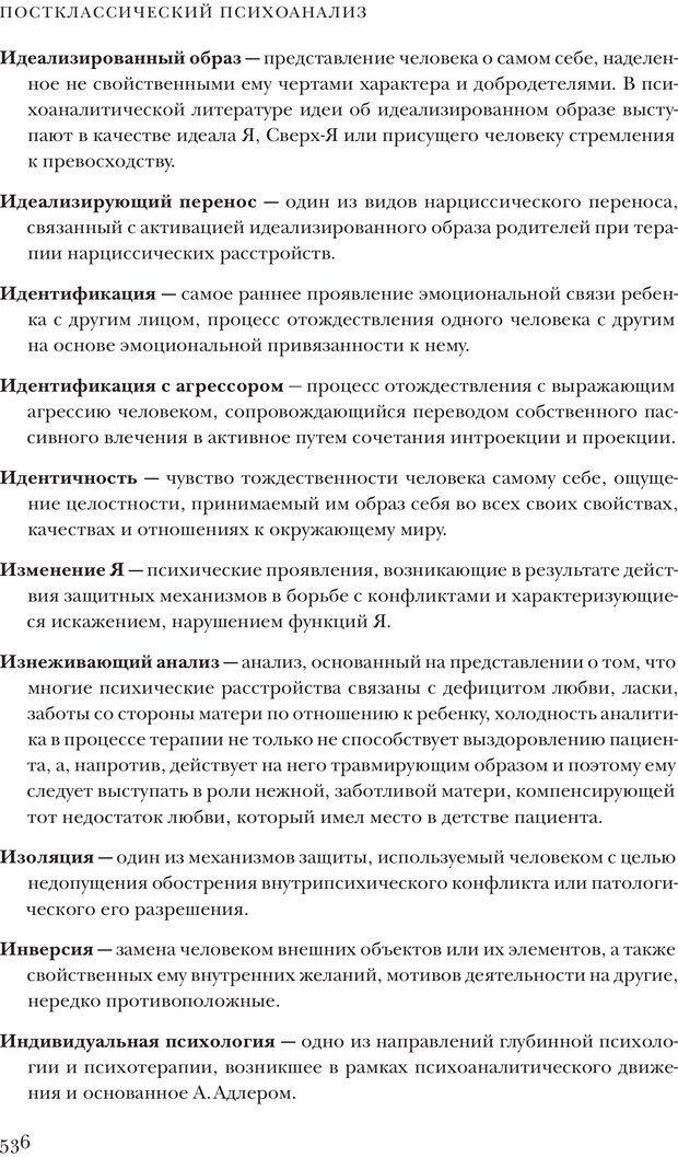 PDF. Постклассический психоанализ. Энциклопедия (том 2). Лейбин В. М. Страница 535. Читать онлайн