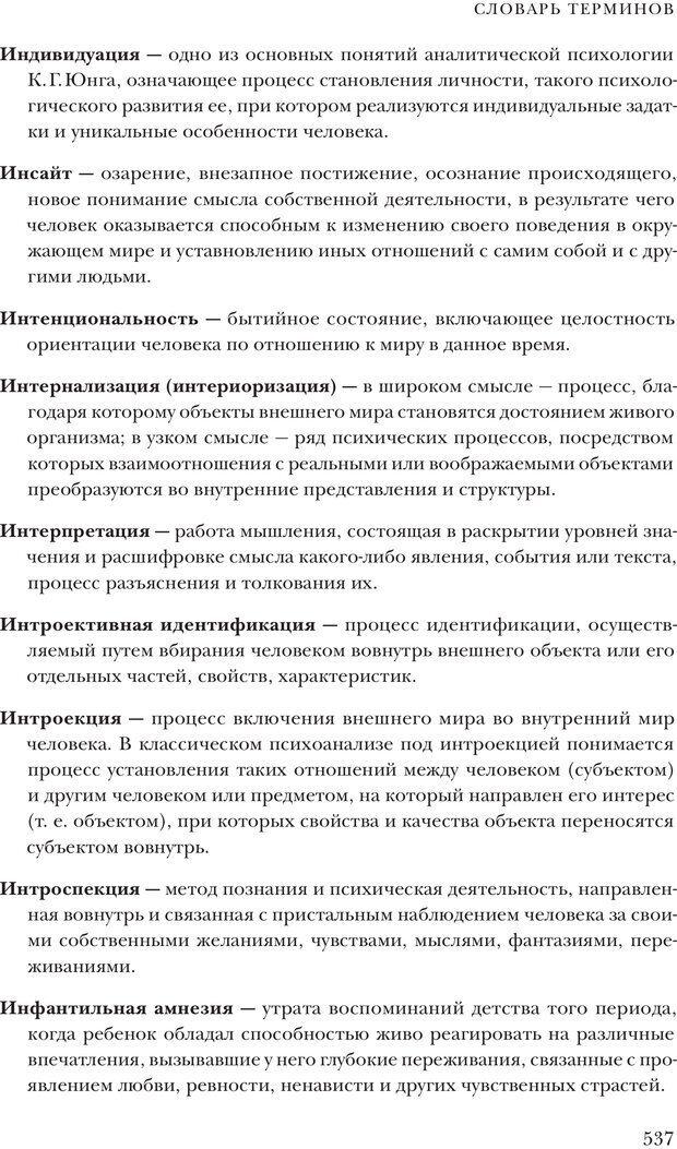 PDF. Постклассический психоанализ. Энциклопедия (том 2). Лейбин В. М. Страница 536. Читать онлайн