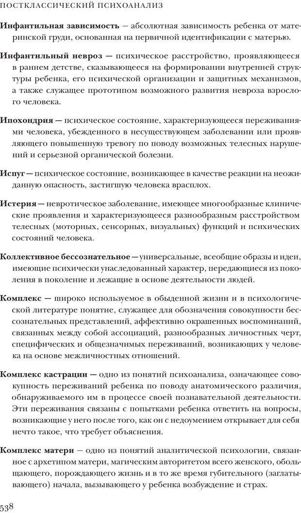 PDF. Постклассический психоанализ. Энциклопедия (том 2). Лейбин В. М. Страница 537. Читать онлайн