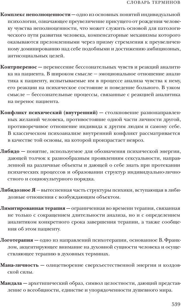 PDF. Постклассический психоанализ. Энциклопедия (том 2). Лейбин В. М. Страница 538. Читать онлайн