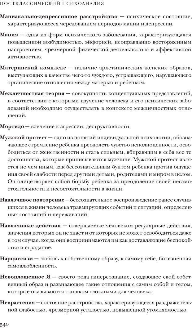 PDF. Постклассический психоанализ. Энциклопедия (том 2). Лейбин В. М. Страница 539. Читать онлайн