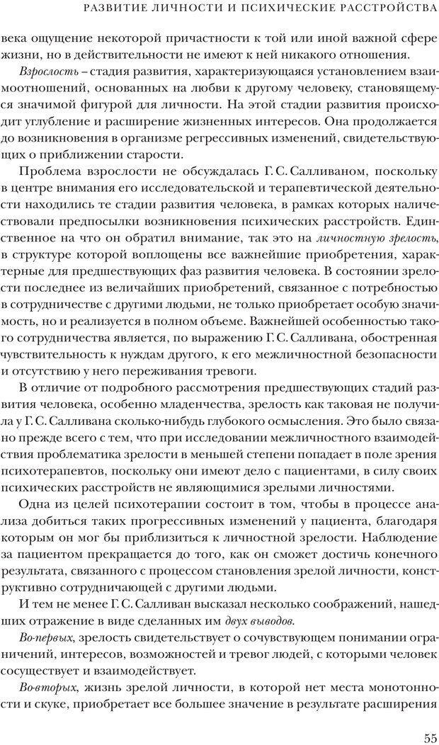 PDF. Постклассический психоанализ. Энциклопедия (том 2). Лейбин В. М. Страница 54. Читать онлайн