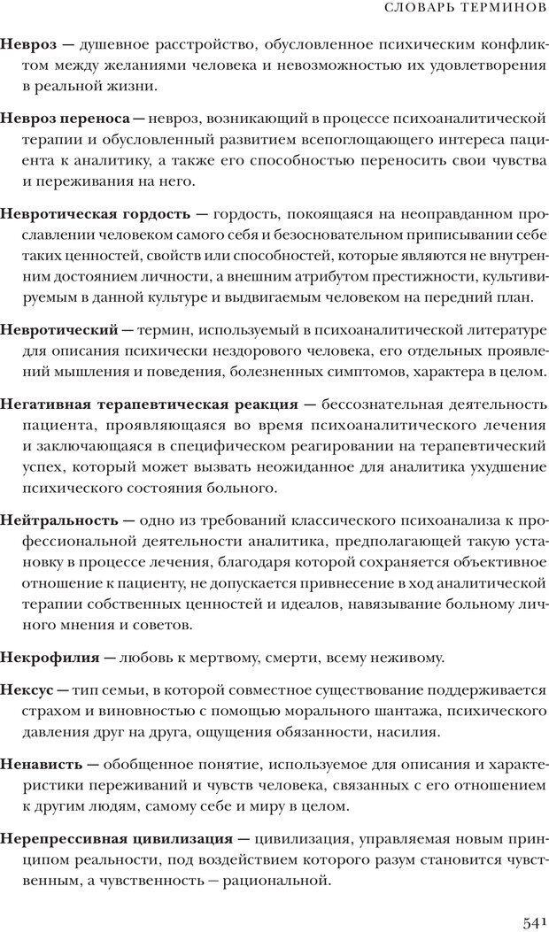 PDF. Постклассический психоанализ. Энциклопедия (том 2). Лейбин В. М. Страница 540. Читать онлайн