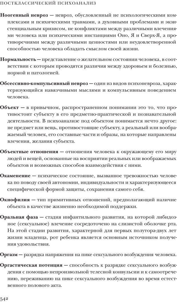 PDF. Постклассический психоанализ. Энциклопедия (том 2). Лейбин В. М. Страница 541. Читать онлайн