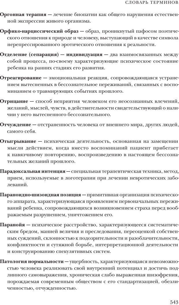 PDF. Постклассический психоанализ. Энциклопедия (том 2). Лейбин В. М. Страница 542. Читать онлайн