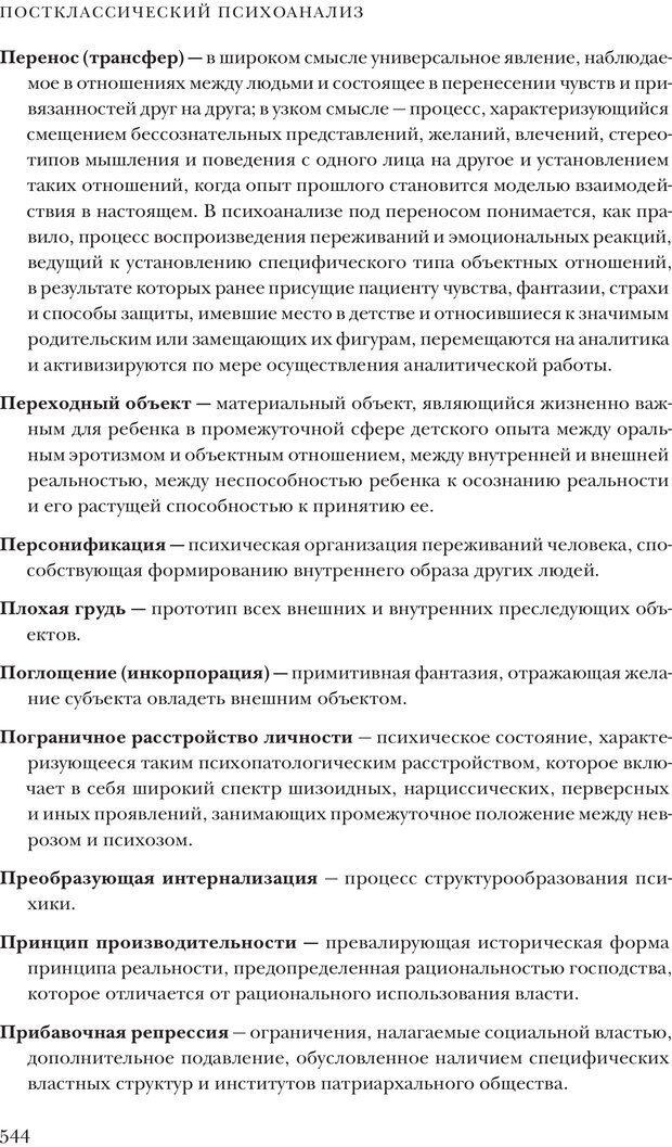 PDF. Постклассический психоанализ. Энциклопедия (том 2). Лейбин В. М. Страница 543. Читать онлайн