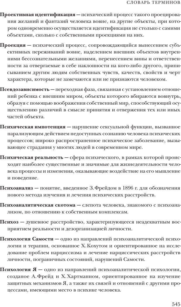 PDF. Постклассический психоанализ. Энциклопедия (том 2). Лейбин В. М. Страница 544. Читать онлайн