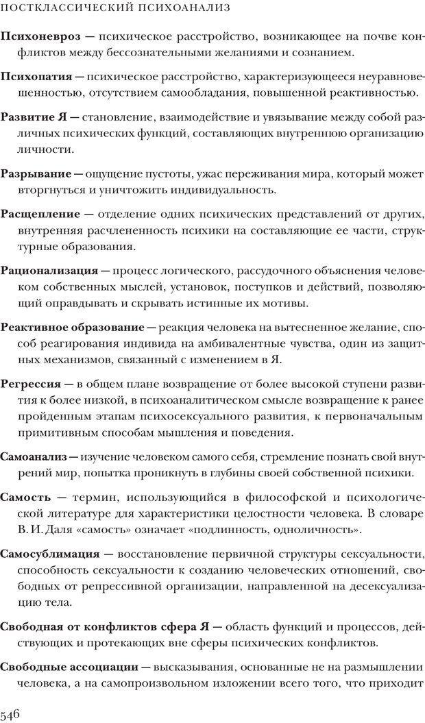 PDF. Постклассический психоанализ. Энциклопедия (том 2). Лейбин В. М. Страница 545. Читать онлайн