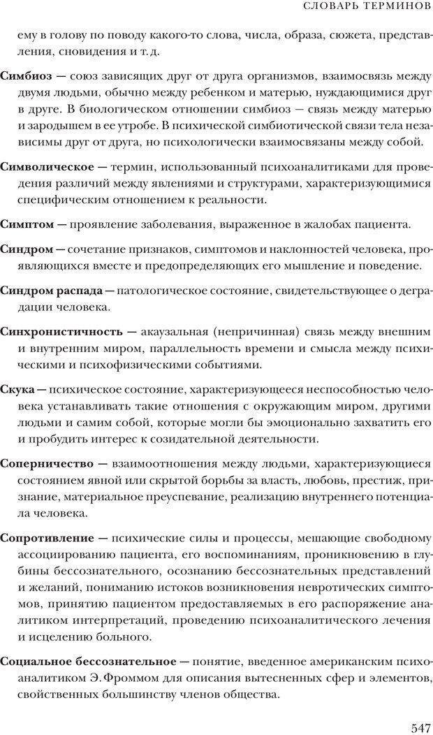 PDF. Постклассический психоанализ. Энциклопедия (том 2). Лейбин В. М. Страница 546. Читать онлайн