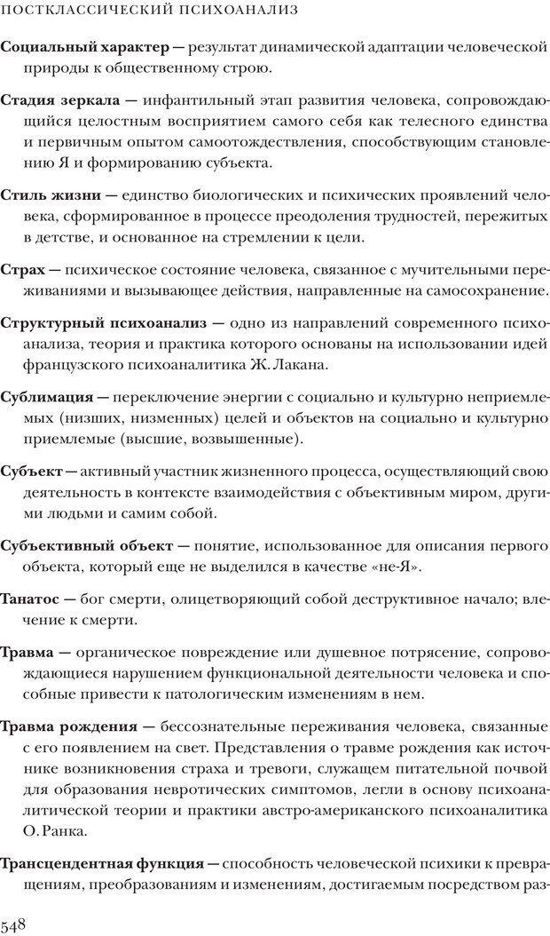 PDF. Постклассический психоанализ. Энциклопедия (том 2). Лейбин В. М. Страница 547. Читать онлайн