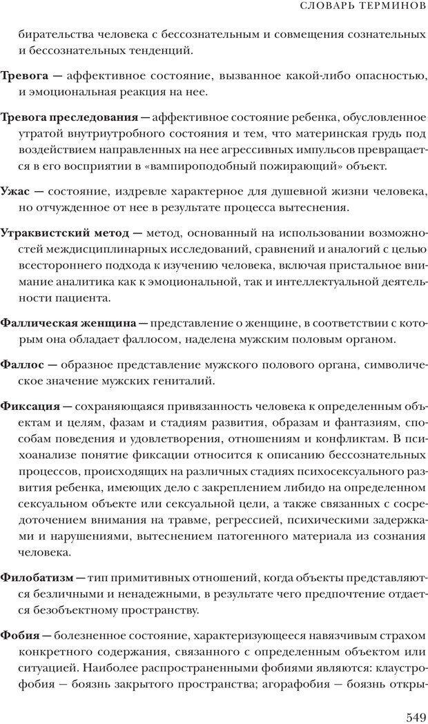 PDF. Постклассический психоанализ. Энциклопедия (том 2). Лейбин В. М. Страница 548. Читать онлайн