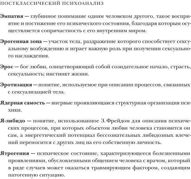 PDF. Постклассический психоанализ. Энциклопедия (том 2). Лейбин В. М. Страница 551. Читать онлайн