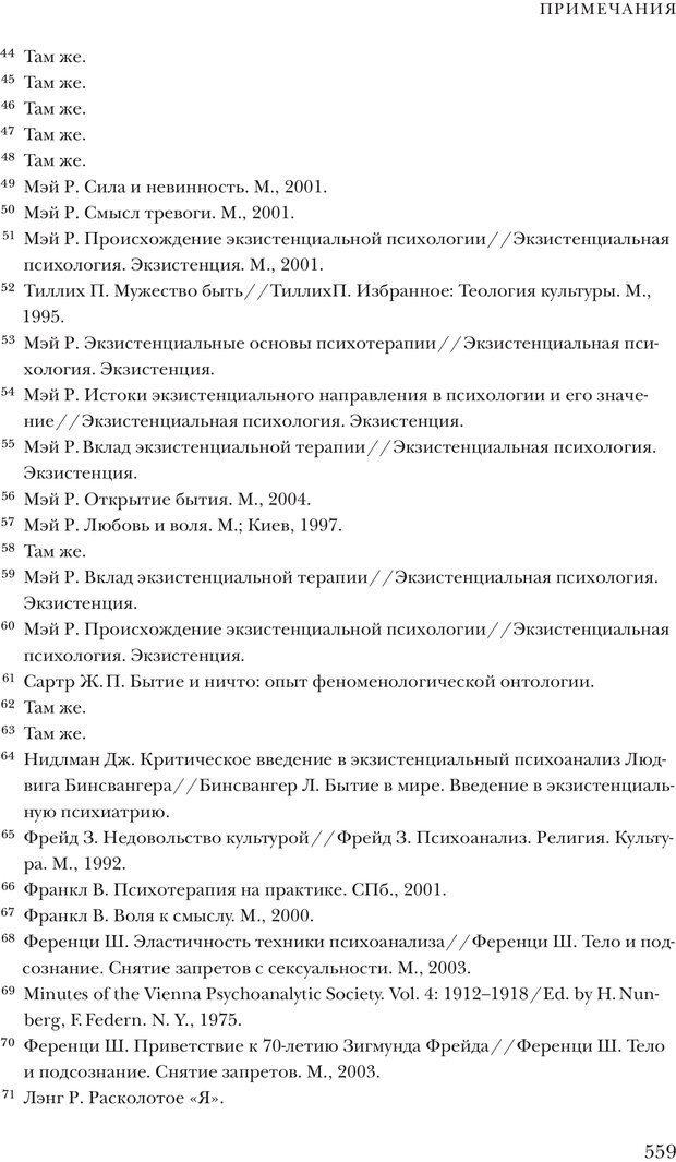 PDF. Постклассический психоанализ. Энциклопедия (том 2). Лейбин В. М. Страница 558. Читать онлайн