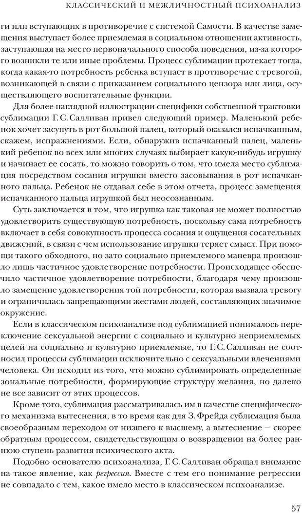 PDF. Постклассический психоанализ. Энциклопедия (том 2). Лейбин В. М. Страница 56. Читать онлайн