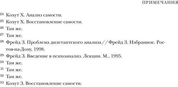 PDF. Постклассический психоанализ. Энциклопедия (том 2). Лейбин В. М. Страница 564. Читать онлайн