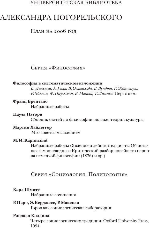 PDF. Постклассический психоанализ. Энциклопедия (том 2). Лейбин В. М. Страница 565. Читать онлайн