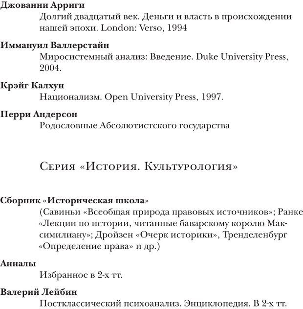 PDF. Постклассический психоанализ. Энциклопедия (том 2). Лейбин В. М. Страница 566. Читать онлайн
