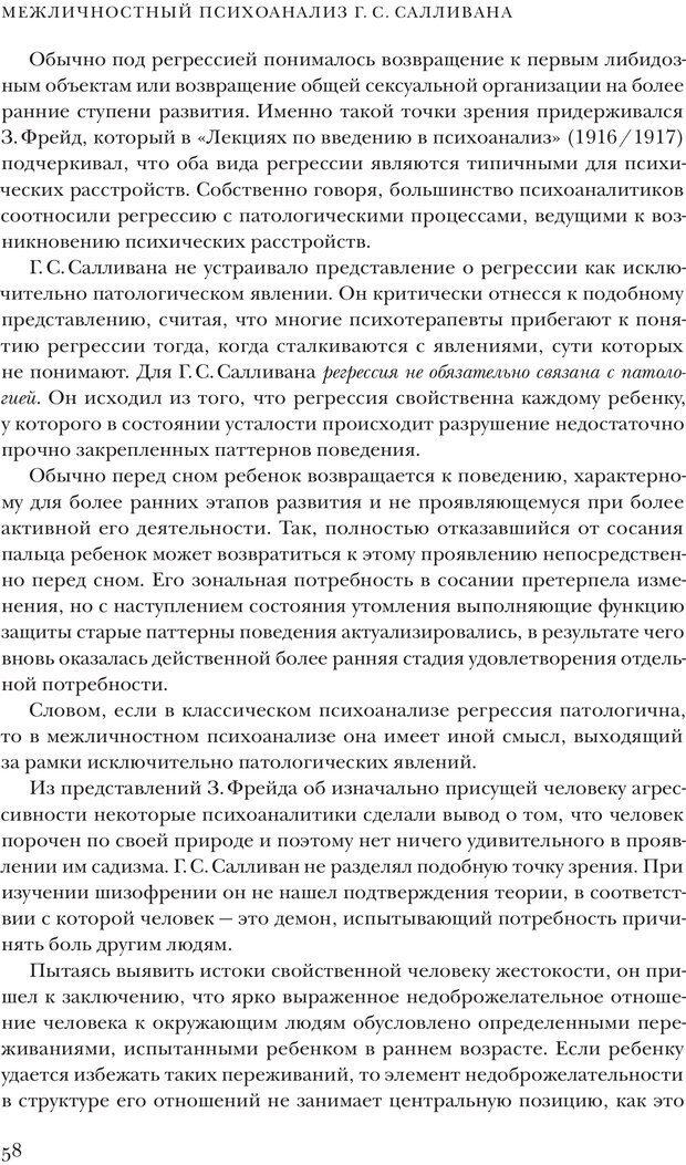 PDF. Постклассический психоанализ. Энциклопедия (том 2). Лейбин В. М. Страница 57. Читать онлайн