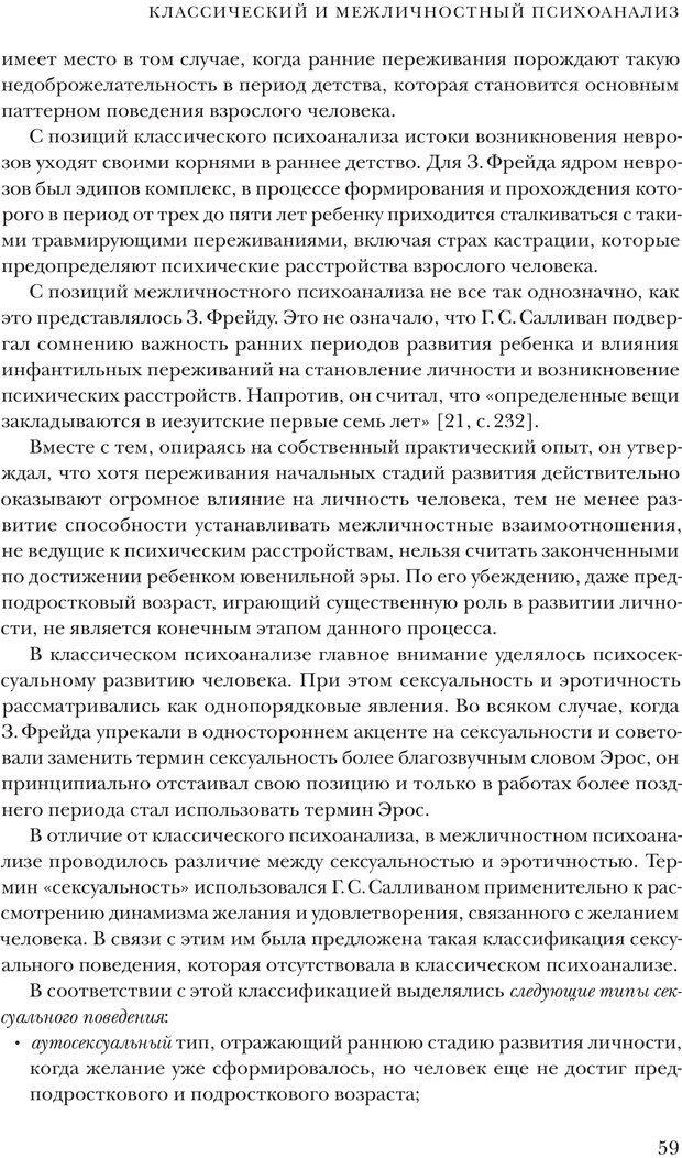 PDF. Постклассический психоанализ. Энциклопедия (том 2). Лейбин В. М. Страница 58. Читать онлайн