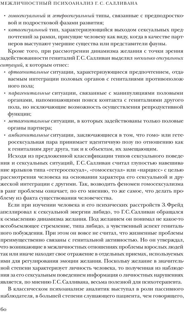 PDF. Постклассический психоанализ. Энциклопедия (том 2). Лейбин В. М. Страница 59. Читать онлайн