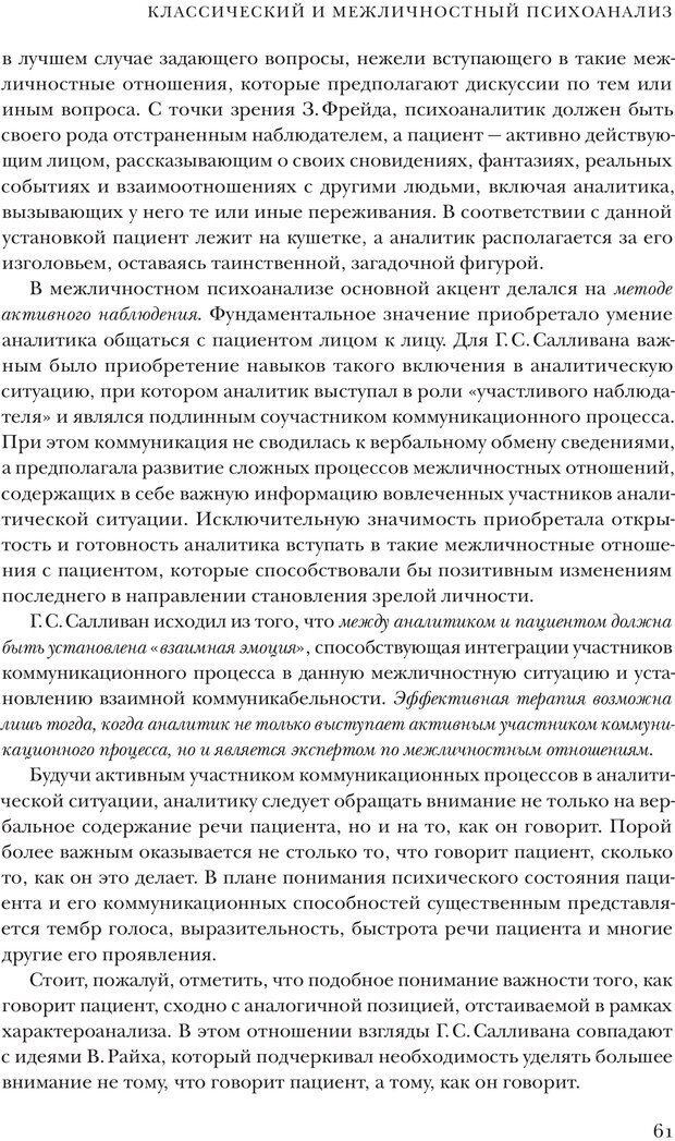 PDF. Постклассический психоанализ. Энциклопедия (том 2). Лейбин В. М. Страница 60. Читать онлайн
