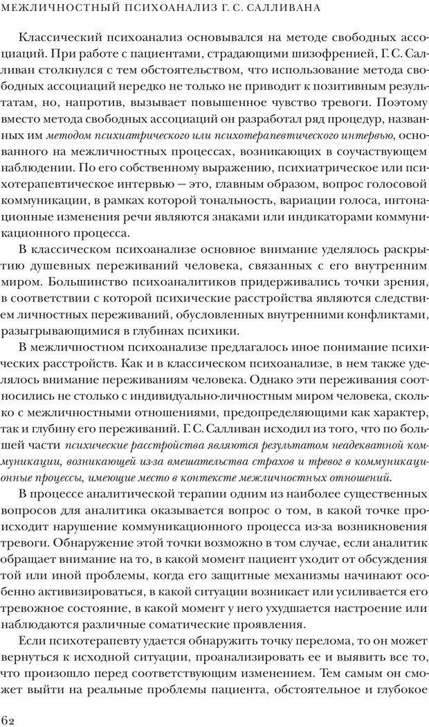 PDF. Постклассический психоанализ. Энциклопедия (том 2). Лейбин В. М. Страница 61. Читать онлайн