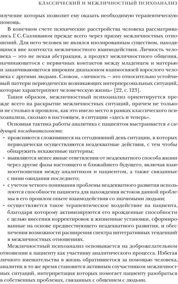 PDF. Постклассический психоанализ. Энциклопедия (том 2). Лейбин В. М. Страница 62. Читать онлайн
