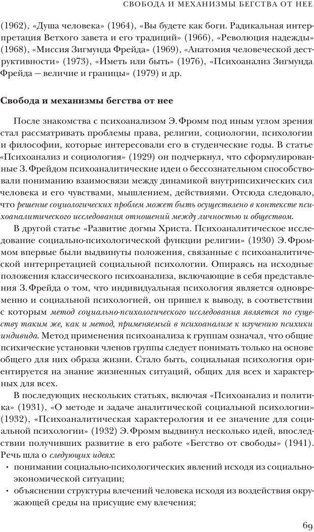 PDF. Постклассический психоанализ. Энциклопедия (том 2). Лейбин В. М. Страница 68. Читать онлайн