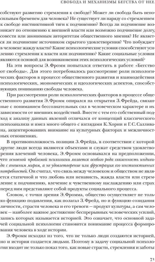 PDF. Постклассический психоанализ. Энциклопедия (том 2). Лейбин В. М. Страница 70. Читать онлайн