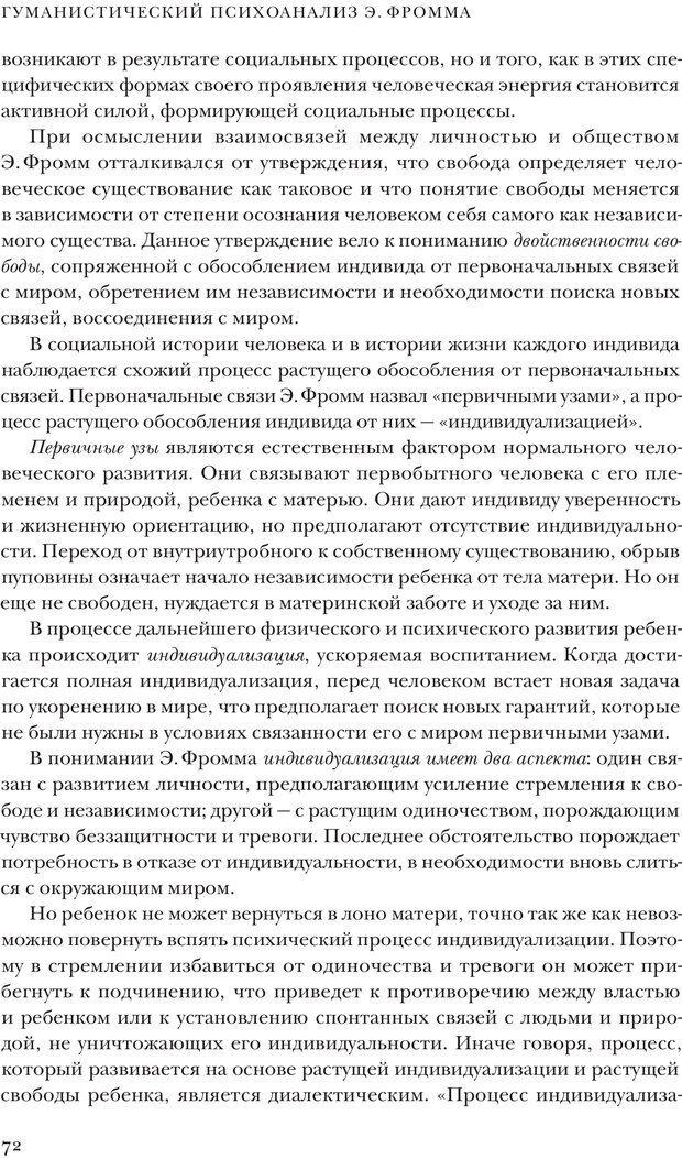 PDF. Постклассический психоанализ. Энциклопедия (том 2). Лейбин В. М. Страница 71. Читать онлайн