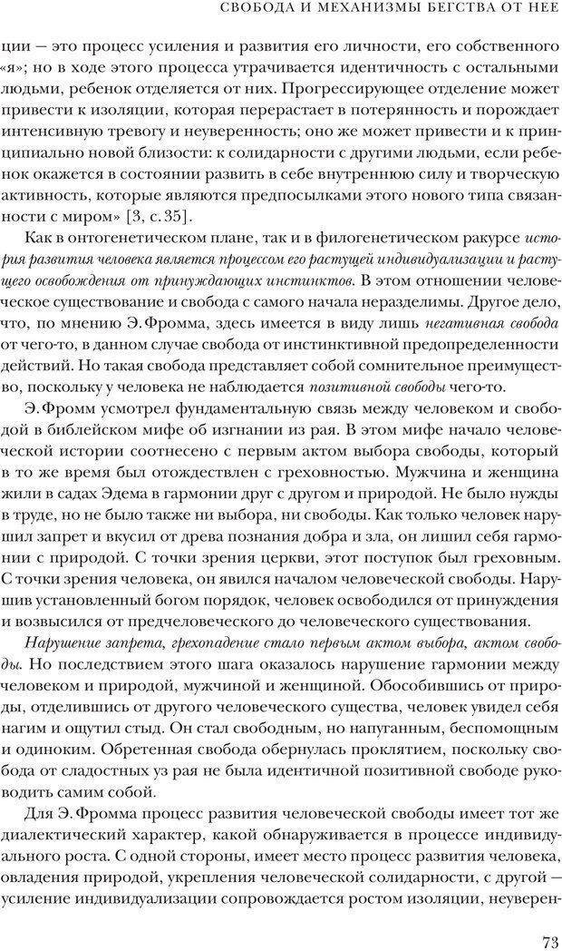 PDF. Постклассический психоанализ. Энциклопедия (том 2). Лейбин В. М. Страница 72. Читать онлайн