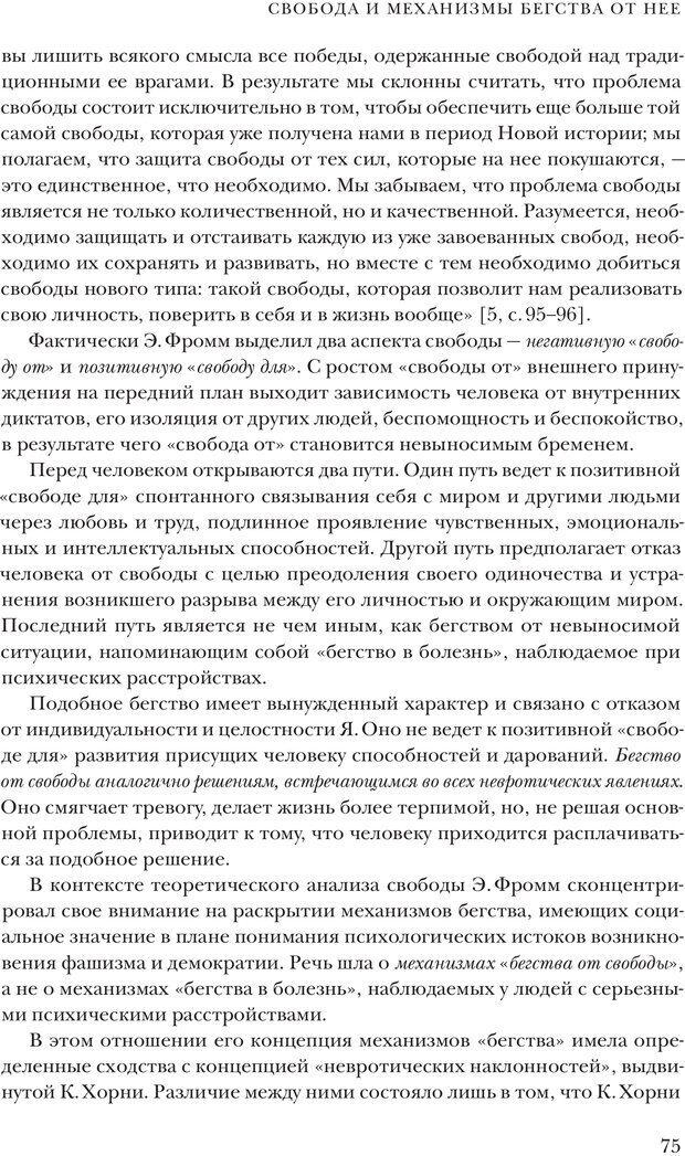 PDF. Постклассический психоанализ. Энциклопедия (том 2). Лейбин В. М. Страница 74. Читать онлайн