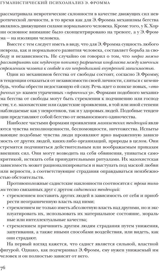 PDF. Постклассический психоанализ. Энциклопедия (том 2). Лейбин В. М. Страница 75. Читать онлайн