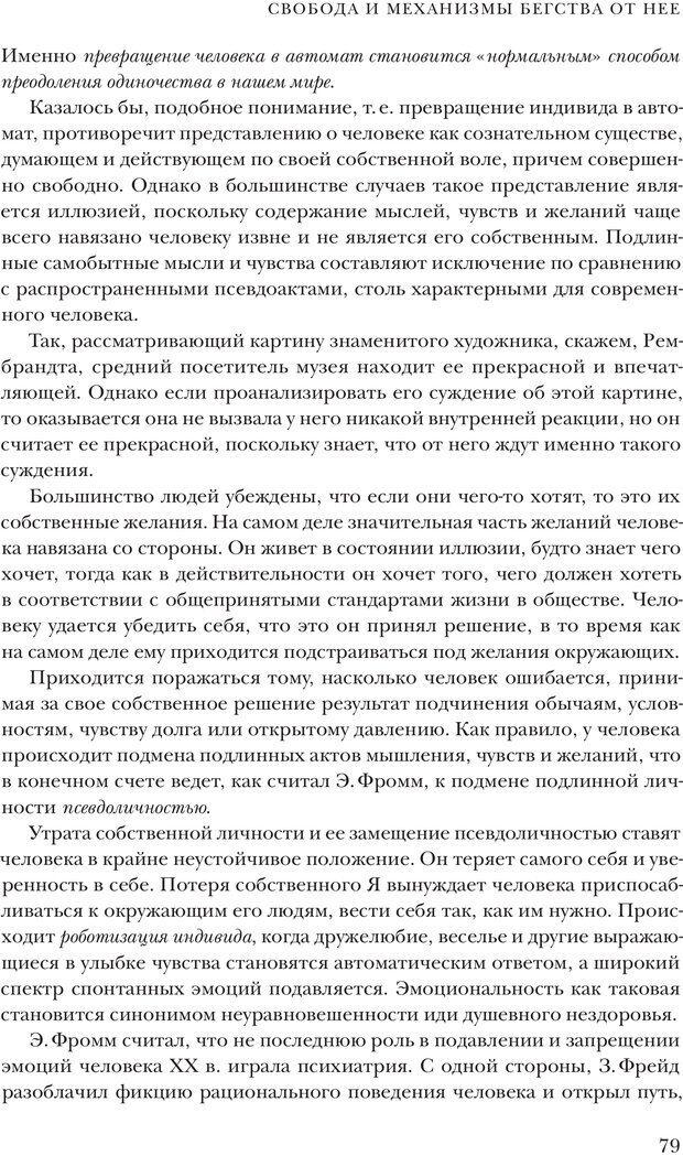 PDF. Постклассический психоанализ. Энциклопедия (том 2). Лейбин В. М. Страница 78. Читать онлайн