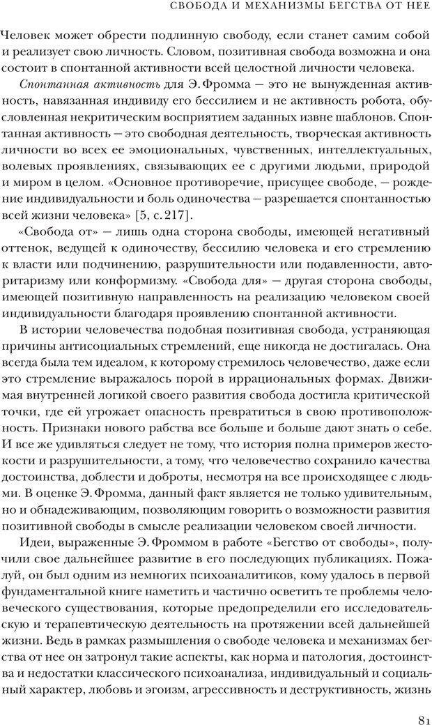 PDF. Постклассический психоанализ. Энциклопедия (том 2). Лейбин В. М. Страница 80. Читать онлайн