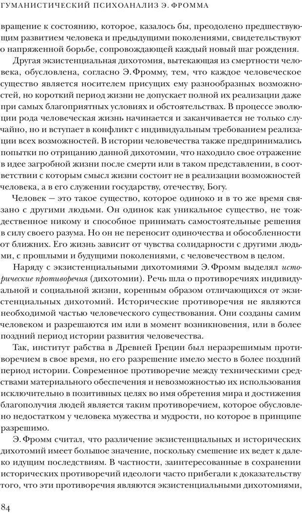 PDF. Постклассический психоанализ. Энциклопедия (том 2). Лейбин В. М. Страница 83. Читать онлайн