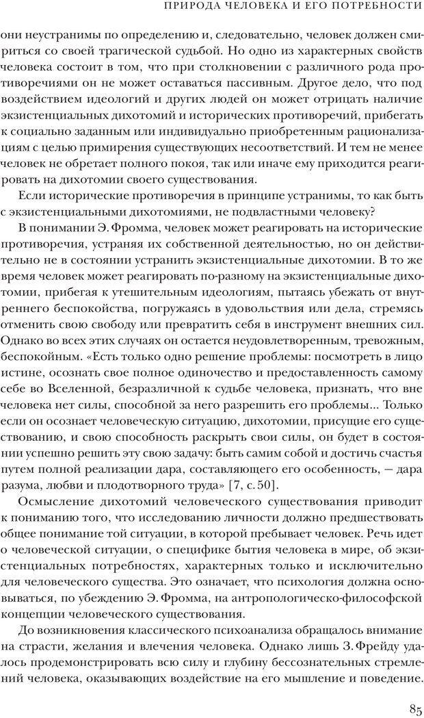 PDF. Постклассический психоанализ. Энциклопедия (том 2). Лейбин В. М. Страница 84. Читать онлайн