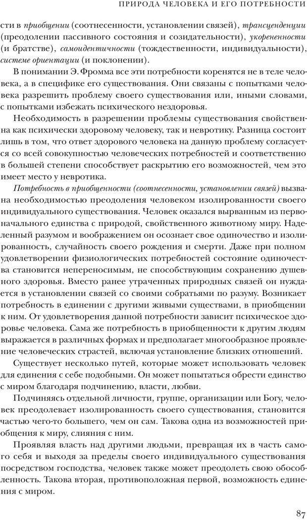 PDF. Постклассический психоанализ. Энциклопедия (том 2). Лейбин В. М. Страница 86. Читать онлайн