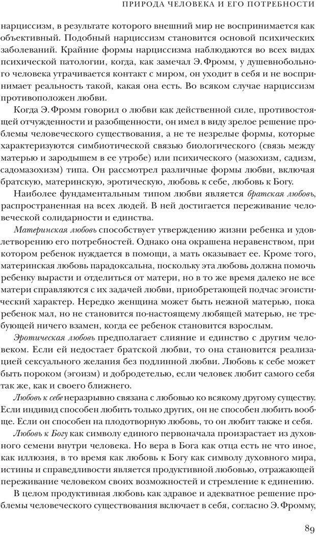 PDF. Постклассический психоанализ. Энциклопедия (том 2). Лейбин В. М. Страница 88. Читать онлайн