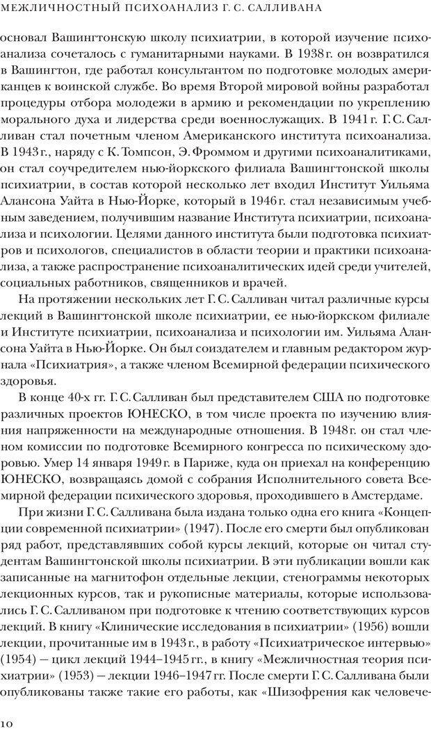 PDF. Постклассический психоанализ. Энциклопедия (том 2). Лейбин В. М. Страница 9. Читать онлайн