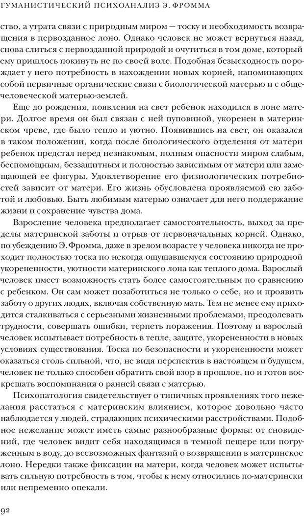 PDF. Постклассический психоанализ. Энциклопедия (том 2). Лейбин В. М. Страница 91. Читать онлайн