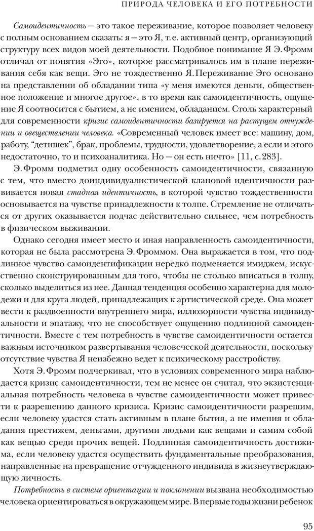 PDF. Постклассический психоанализ. Энциклопедия (том 2). Лейбин В. М. Страница 94. Читать онлайн