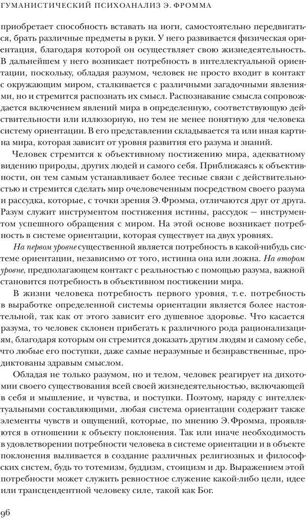 PDF. Постклассический психоанализ. Энциклопедия (том 2). Лейбин В. М. Страница 95. Читать онлайн