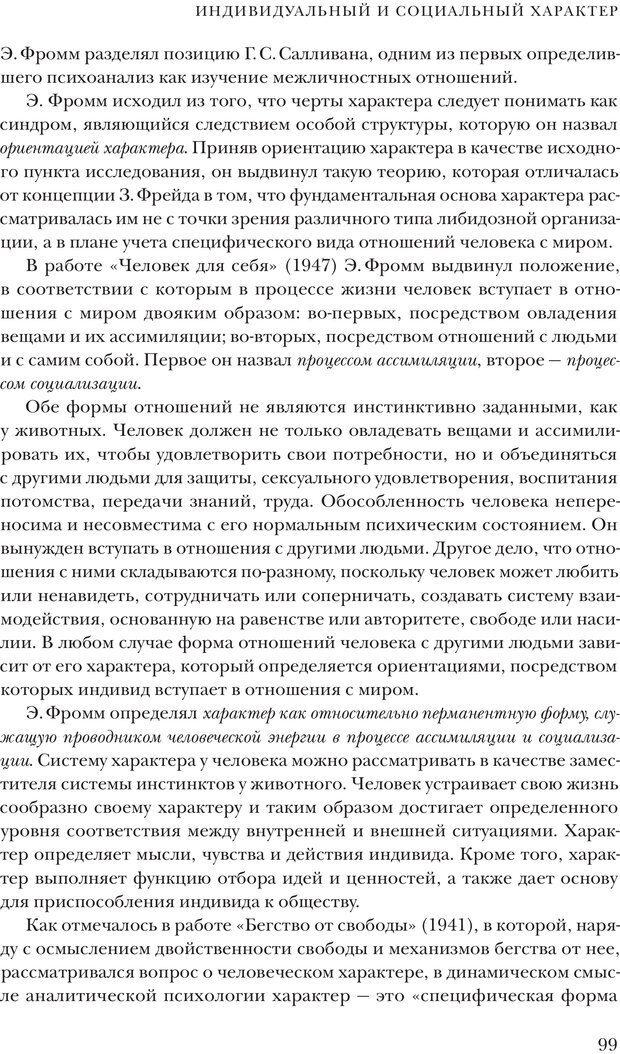 PDF. Постклассический психоанализ. Энциклопедия (том 2). Лейбин В. М. Страница 98. Читать онлайн