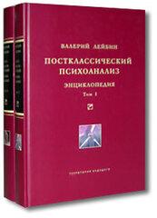 Постклассический психоанализ. Энциклопедия (том 2), Лейбин Валерий
