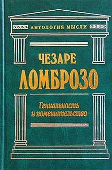 """Обложка книги """"Гениальность и помешательство. Параллель между великими людьми и помешанными"""""""