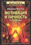 Мотивация и личность, Маслов  Абрам